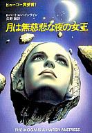 月は無慈悲な夜の女王 / ロバート・A・ハインライン/訳:矢野徹
