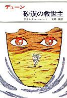 デューン 砂漠の救世主 / フランク・ハーバート/訳:矢野徹