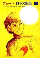 デューン 砂の惑星(1) / フランク・ハーバート/訳:矢野徹