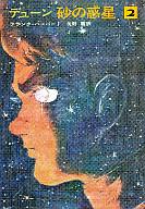 デューン 砂の惑星(2) / フランク・ハーバート/訳:矢野徹