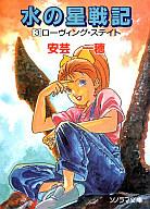 水の星戦記 ローヴィング・ステイト(3) / 安芸一穂