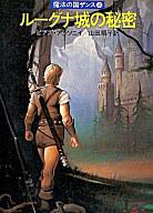 魔法の国ザンス ルーグナ城の秘密(3) / ピアズ・アンソニイ/訳:山田順子