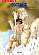 ウィラン・サーガ 氷の覇者(1) / パトリシア・ライトソン/訳:渡辺南都子