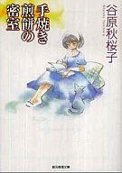 手焼き煎餅の密室 / 谷原秋桜子