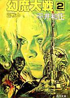 幻魔大戦 超戦士(2) / 平井和正