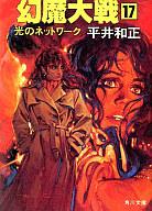 幻魔大戦 光のネットワーク(17) / 平井和正