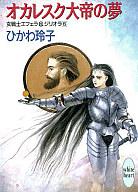女戦士エフェラ&ジリオラ オカレスク大帝の夢(6) / ひかわ玲子