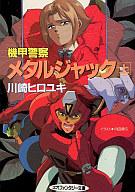 上)機甲警察メタルジャック / 川崎ヒロユキ