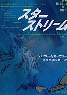 スターストリーム / ジェフリー・A・カーヴァー/訳:小隅黎・梶元靖子