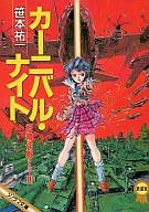 妖精作戦 カーニバルナイト (新装版)(3) / 笹本祐一