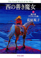 西の善き魔女 銀の鳥プラチナの鳥 (文庫版)(5) / 荻原規子