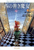 西の善き魔女 闇の左手 (文庫版)(6) / 荻原規子