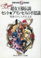 超女王様伝説 セント★プリンセスの不思議 / 菊池たけしとF.E.A.R