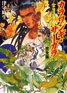 カラワンギ・サーガラ 完全版 犠牲の神(2) / 津守時生