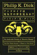 アンドロイドは電気羊の夢を見るか? / フィリップ・K・ディック/訳:浅倉久志