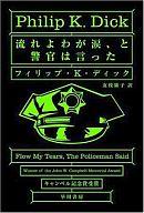 流れよわが涙、と警官は言った (新カバー版) / フィリップ・K・ディック/訳:友枝康子