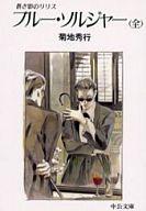 蒼き影のリリス ブルー・ソルジャー (文庫版) / 菊地秀行