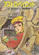 アストロ・パイロット / ローラ・J・ミクスン/訳:野田昌宏