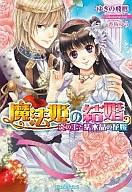 魔法姫の結婚 炎の王と紫水晶の花嫁 / ゆきの飛鷹