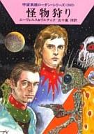 宇宙英雄ローダン・シリーズ 怪物狩り(282) / エーヴェルス/ヴルチェク/訳:五十嵐洋