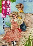 丘の家のミッキー(2) / 久美沙織