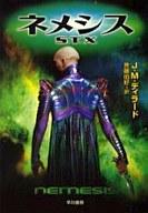 宇宙大作戦 ネメシス S.T.X / J・M・ディラード/訳:斉藤伯好