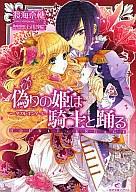 ダブル・エンゲージ 偽りの姫は騎士と踊る / 渡海奈穂