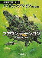 銀河帝国興亡史 ファウンデーション(1) / アイザック・アシモフ/訳:岡部宏之