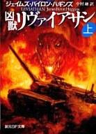 上)凶獣リヴァイアサン / ジェイムズ・バイロン・ハギンズ/訳:中村融