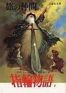 指輪物語 旅の仲間 (上) (文庫版)(1) / J・R・R・トールキン/訳:瀬田貞二