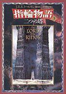 指輪物語 二つの塔 (上) (文庫版)(3) / J・R・R・トールキン/訳:瀬田貞二