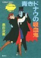 青きドナウの吸血鬼(吸血鬼はお年ごろシリーズ) / 赤川次郎