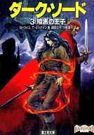 ダーク・ソード 暗黒の王子(3) / マーガレットワイス