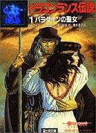 ドラゴンランス伝説 パラダインの聖女 (富士見書房版)(1) / マーガレット・ワイス/トレイシー・ヒックマン