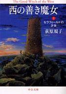 西の善き魔女 セラフィールドの少女 (文庫版)(1) / 荻原規子