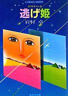 逃げ姫 / 眉村卓