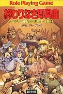 ソード・ワールド RPGリプレイ集 終わりなき即興曲(3) / 山本弘