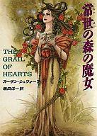 常世の森の魔女 / スーザン・シュウォーツ/訳:嶋田洋一