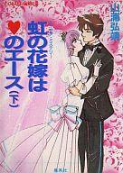 虹の花嫁はハートのエース (下) / 山浦弘靖