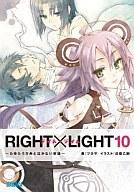 RIGHT×LIGHT ~たゆたう方舟と泣かない英雄~(10) / ツカサ