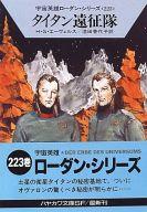 宇宙英雄ローダン・シリーズ タイタン遠征隊(223) / H・G・エーヴェルス/訳:池田香代子
