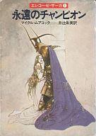 エレコーゼ・サーガ 永遠のチャンピオン(1) / マイクル・ムアコック/訳:井辻朱美