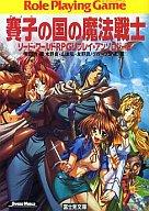 ソード・ワールドRPGリプレイ・アンソロジー 賽子の国の魔法戦士(2) / 水野良
