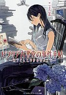 ビブリア古書堂の事件手帖―栞子さんと奇妙な客人たち(三上延)