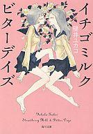 イチゴミルク ビターデイズ / 壁井ユカコ