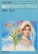 純白のウエディング・ドレス / 赤松光夫