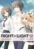 RIGHT×LIGHT ~繋がる声と届く指先~(12) / ツカサ