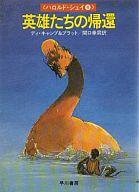 ハロルド・シェイ 英雄たちの帰還(4) / ディ・キャンプ&プラット/訳:関口幸男