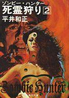 死霊狩り(ゾンビー・ハンター)(2) / 平井和正