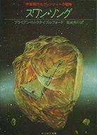 宇宙飛行士グレンジャーの冒険 スワン・ソング(6) / ブライアン・M・ステイブルフォード